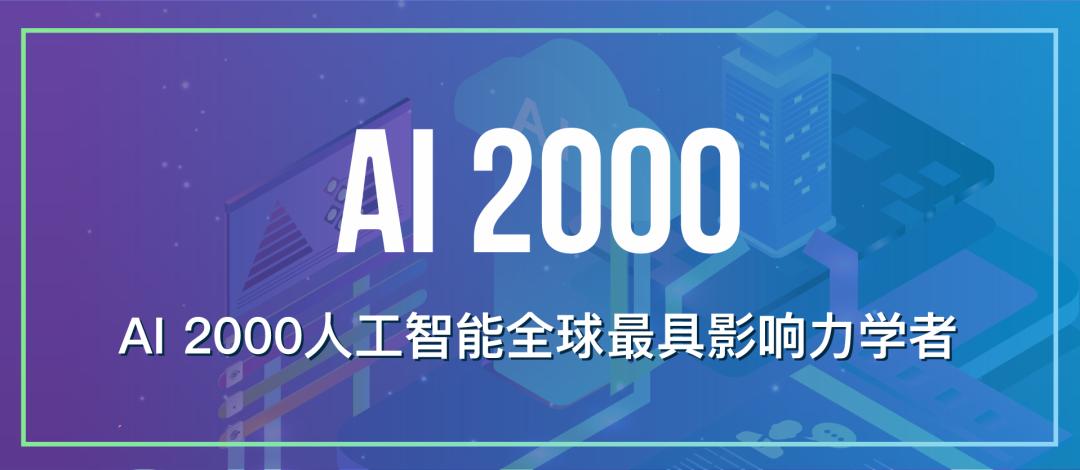 人工智能全球最具影响力学者榜单AI 2000发布(2021年)-心流