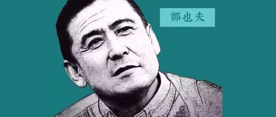 北大教授郑也夫:我们能把教育办这么糟,这也是个大本领!-心流