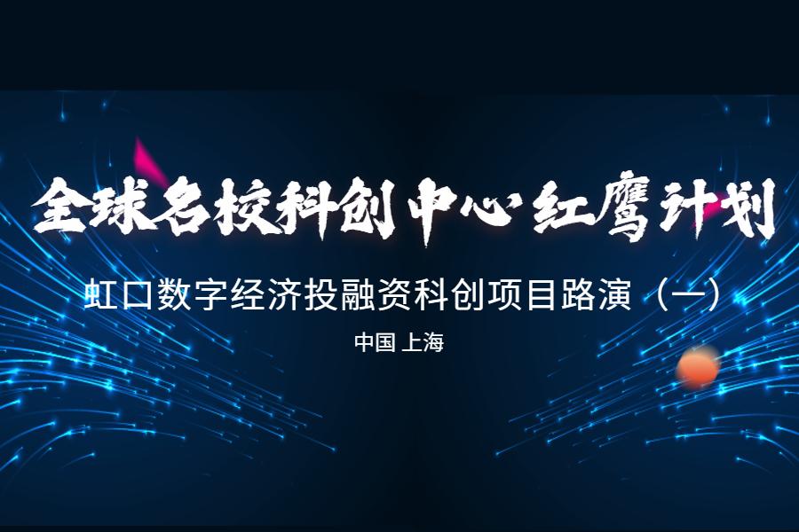 心流集团参加虹口数字经济投融资科创项目路演(一)-心流