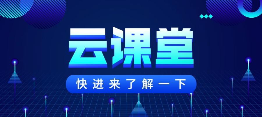 【燧石星火·云讲堂】新兴产业第二讲:工业互联网产业的发展趋势及投资机会-心流