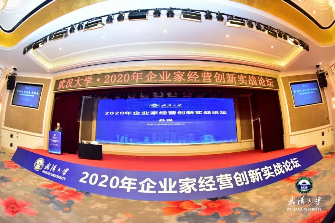 武汉大学2020年企业家经营创新实战论坛顺利举行-心流