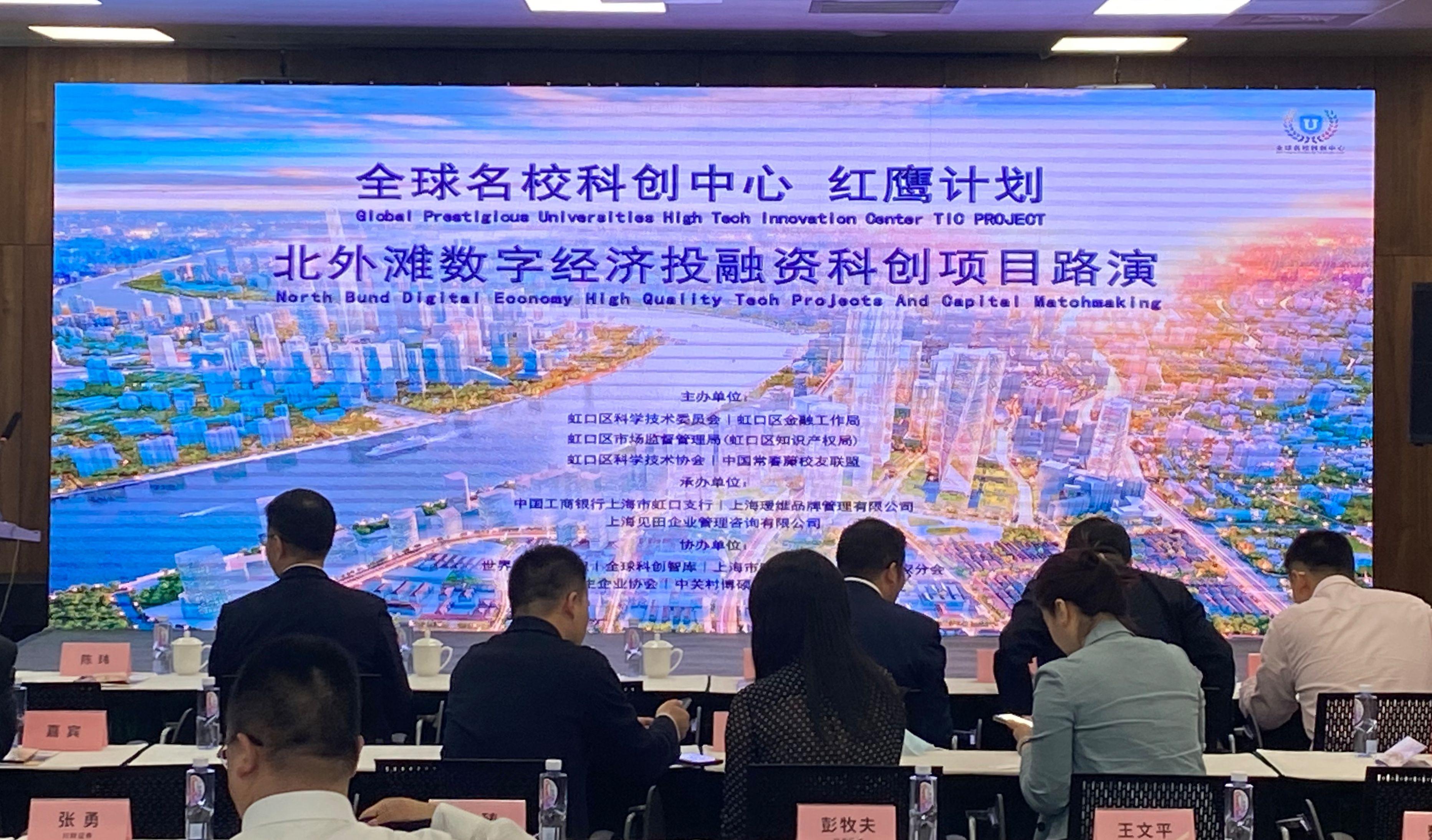 快讯   心流集团参加北外滩数字经济投融资科创项目路演-心流