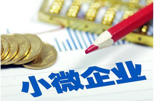 政府工作报告:进一步解决小微企业融资难题!-心流