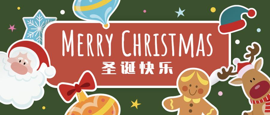 心流集团祝所有朋友们圣诞快乐!-心流