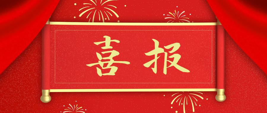 喜报!心流入选中国中小商业企业评选的数字化转型服务商名单-心流