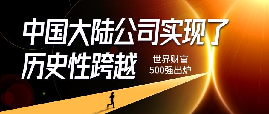 《财富》500强新鲜出炉, 中国公司首次勇夺冠军-心流