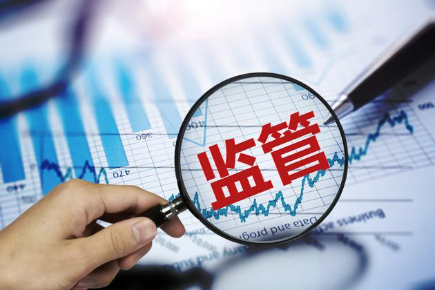 监管巨变!证监会私募部和打非局合并为市场二部-心流