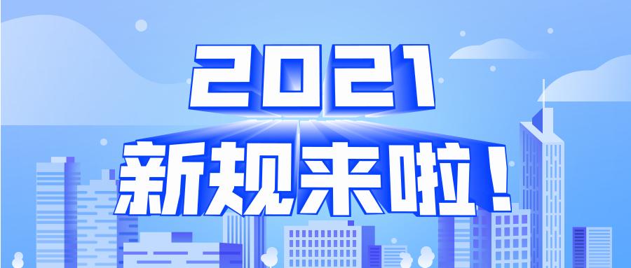 关乎你我生活!2021年将有这些新规→-心流