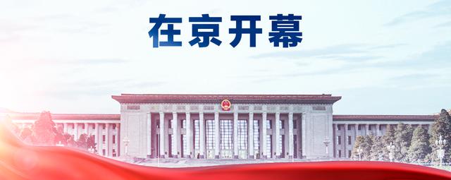 全国政协十三届四次会议举行新闻发布会 政协大会定于3月4日下午3时开幕-心流