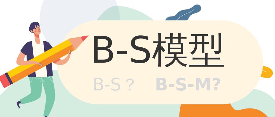 不得不说|心流估值体系包含的诺贝尔经济学奖成果(三)——B-S模型-心流