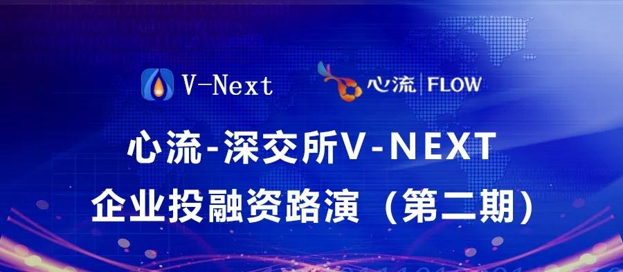 心流-深交所V-NEXT 企业投融资路演(第二期)-心流