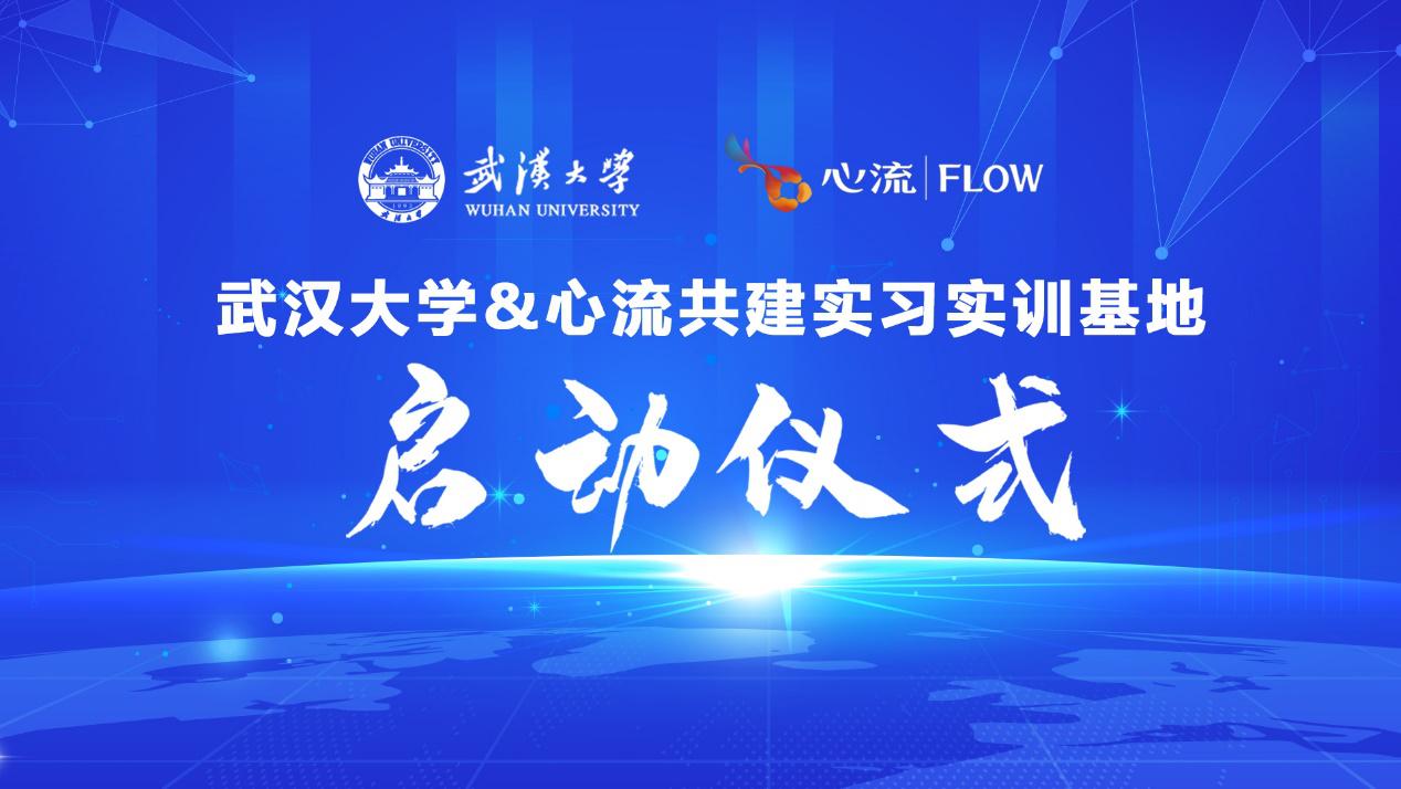 合作丨共赢 心流&武大共建实习实训基地落成-心流