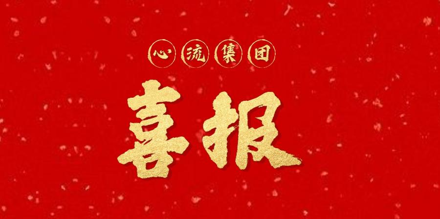 北京心流慧估科技有限公司入选中关村金种子企业-心流