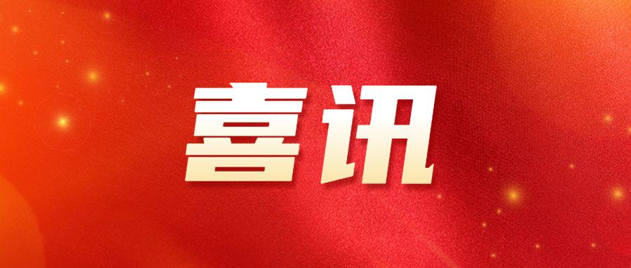 """【喜讯】北京心流慧估科技有限公司成为新一代""""金种子""""-心流"""