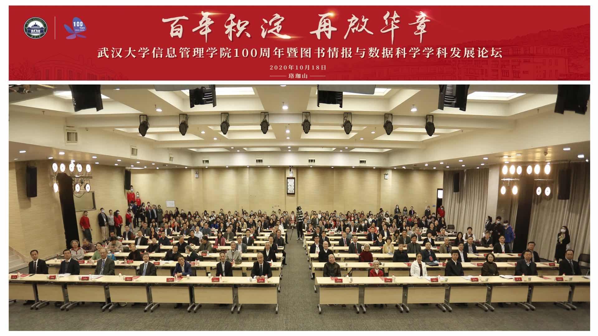 心流集团CGO苏征宇出席武汉大学信息管理学院院友献智母院发展研讨会-心流