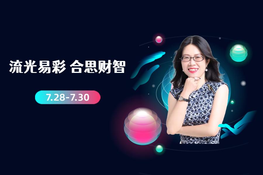 快讯 | 心流集团CGO苏征宇受邀出席《2021中国企业财智峰会暨合思用户大会》-心流