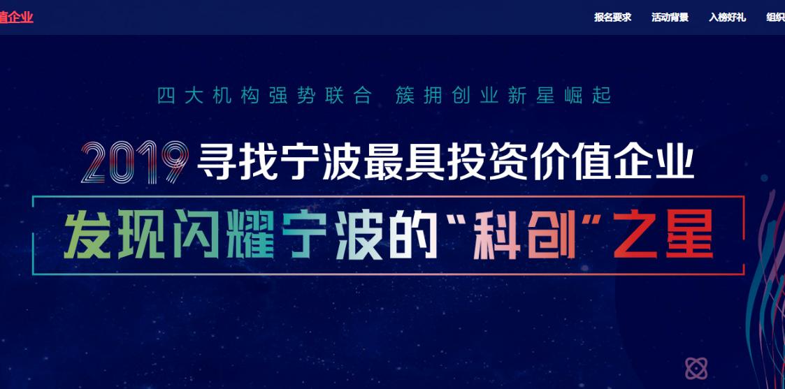 """宁波""""寻找""""最具投资价值企业-心流"""