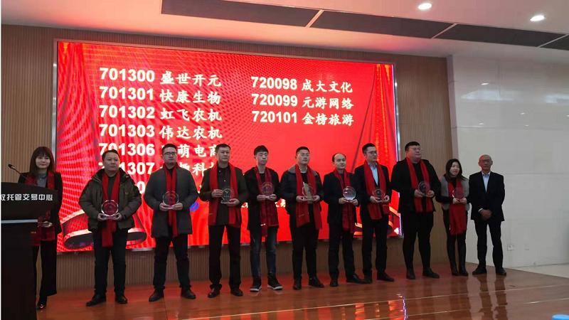 安徽股交中心开年首场挂牌仪式106家企业挂牌-心流